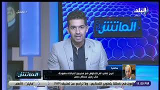 الماتش- فرج عامر عن حسام حسن: عندى أمل يهدأ
