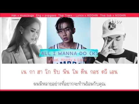 [Thai sub] Jay Park x Hoody x Loco - All I Wanna Do [K]