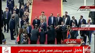 فيديو..السيسي يستقبل العاهل الأردني الملك عبد الله الثاني