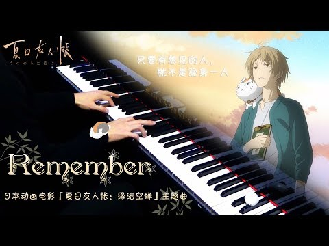 【Mr Li Piano】Remember