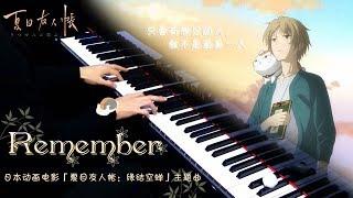 Gambar cover 【Mr Li Piano】Remember 剧场版《夏目友人帐 缘结空蝉》主题曲 | Piano Cover