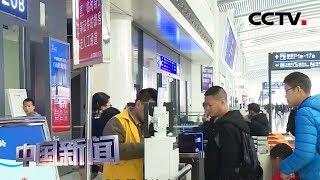[中国新闻] 2020春运大幕今开启 各相关部门全力部署   CCTV中文国际