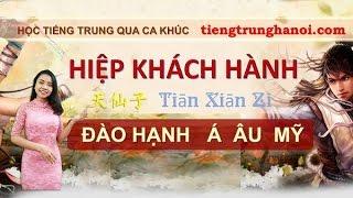 Học tiếng trung VIDEO ca khúc HIỆP KHÁCH HÀNH  OST- Vietsub Pinyin Thiên tiên tử 天仙子 _ 0978020636