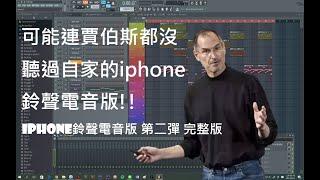 Download lagu 【耳機福利】【IPHONE鈴聲電音版】Surround stereo 2