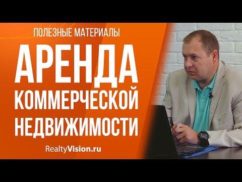 Аренда коммерческой недвижимости. Консультация юриста. [RealtyVision.ru]