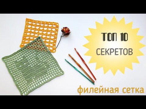 История вязания филейного вязания крючком