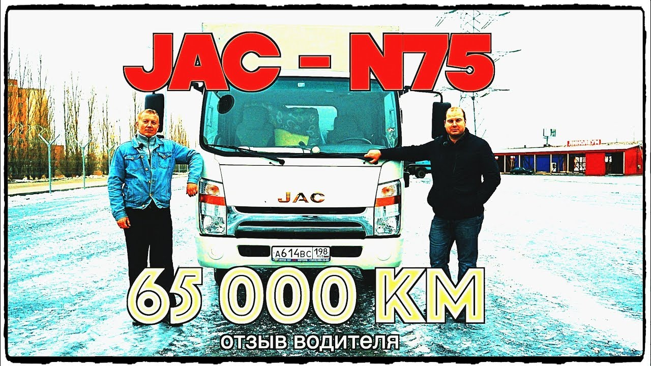 JAC N75 — 65000 км СПУСТЯ!! НЕ РАЗВАЛИЛСЯ ЛИ?!