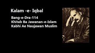 Kabhi Aye Nawjavan Muslim - Allama Iqbal (Khitab Ba Jawanan-e-Islam)