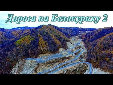 Белокуриха 2. Одна из самых красивых дорог Алтая.