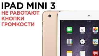 iPad mini 3: Не работают кнопки громкости