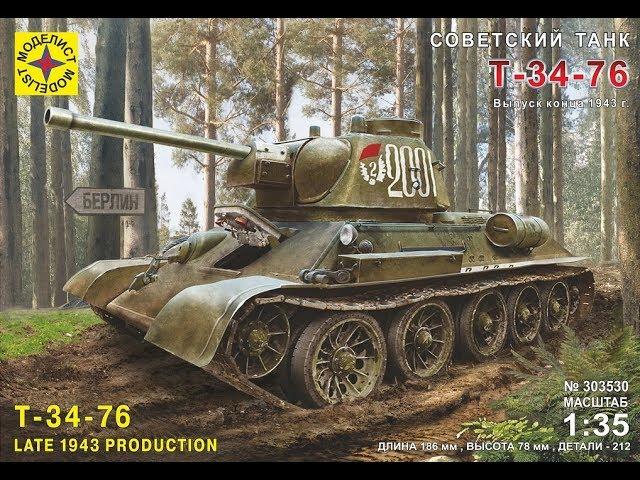 Обзор сборной модели Советский танк Т-34-76 выпуск конца 1943 года Моделист