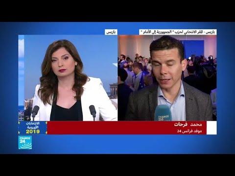 حزب الجمهورية إلى الأمام يشارك للمرة الأولى في الانتخابات الأوروبية  - نشر قبل 3 ساعة