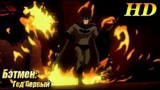 Бэтмен Год Первый+Женщина-Кошка (2011) - Русский Ролик HD