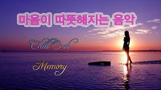 [힐링음악]마음이 따뜻해지는 음악모음-Chillout & Memory Music
