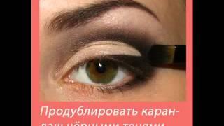 Макияж глаз. Пошаговое обучение для новичков(https://www.youtube.com/user/howmake0 канал переехал сюда., 2012-11-02T15:55:29.000Z)