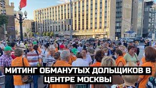 Фото Митинг обманутых дольщиков в центре Москвы / LIVE 03.08.21