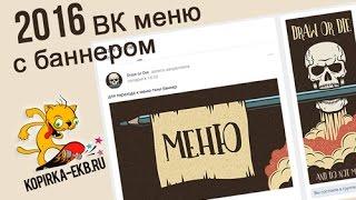 Меню ВКонтакте 2016 с баннером | Видеоуроки kopirka-ekb.ru