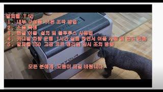 알피쿨 T50 LG콤프레샤 사용 소음 측정 /스마트 어…