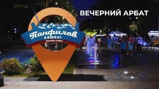 Атмосфера вечернего Арбата в Алматы