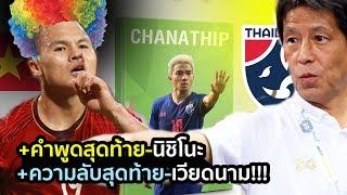 แผนลับกำจัด-ฟุตบอลทีมชาติไทย!!! เวียดนามคิด นิชิโนะรู้  (...แต่แฟนบอลไทยไม่รู้)