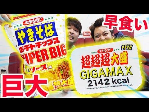 超巨大ペヤングポテトチップスvsペヤング超超超大盛GIGAMAXで早食い対決したらどっちが勝つの?
