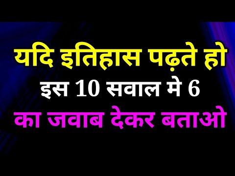 History Gk Quiz || History General knowledge || Etihas GK in Hindi