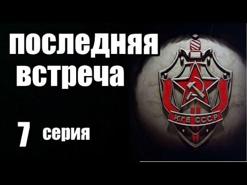 Шпионский Фильм оТайне Друзей. 7 серия из 16 (дектектив, боевик, риминальный сериал)