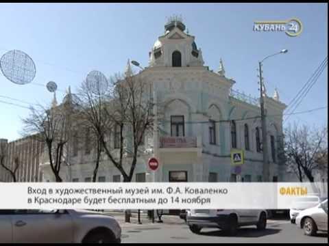 Вход в краснодарский музей им. Коваленко будет бесплатным до 14 ноября