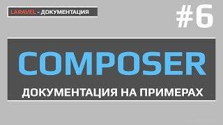 Что такое composer - давайте знакомиться | Laravel установка | Laravel 5.6 уроки |