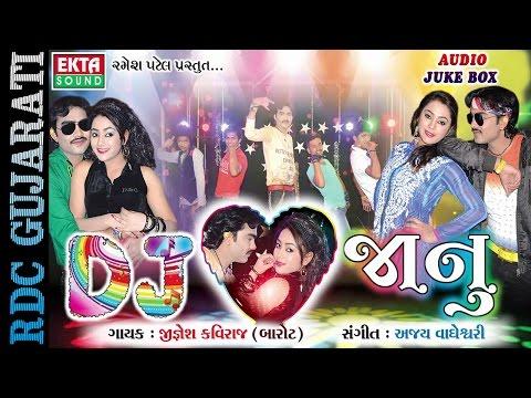 DJ JANU   Sajan Lakho Ma Ek (Audio SONGS)   Jignesh Kaviraj   DJ Nonstop   Gujarati DJ Mix Songs