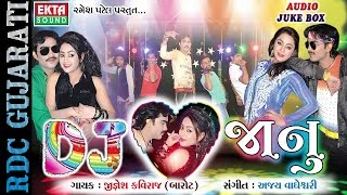 DJ JANU | Sajan Lakho Ma Ek (Audio SONGS) | Jignesh Kaviraj | DJ Nonstop | Gujarati DJ Mix Songs