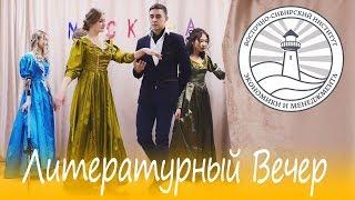 Литературный вечер студентов ВСИЭМ и ЯКИТ