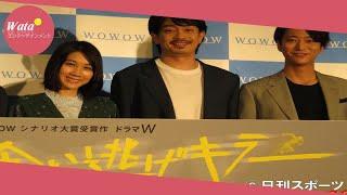 劇団EXILE青柳翔(32)が13日、都内でWOWOW主演ドラマ「...