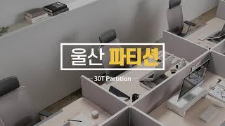 울산파티션 - 30T Partition