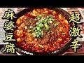 【激辛】レベルMAXの本格麻婆豆腐が花椒が効きまくってて超絶辛い!!!