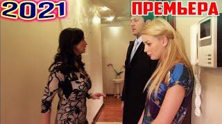 Фото Фильм взорвал своей сексуальностью! ЛЮБОВЬ И НЕМНОГО ПЕРЦА Русские фильмы, сериалы HD