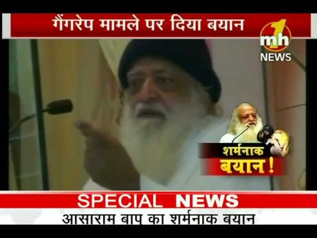 Asaram Bapu Ka Sharmnaak Bayan | Special News | MH ONE NEWS Travel Video
