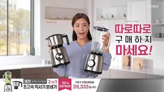 델첸 2in1 올스텐 초고속 믹서기&분쇄기 MC…