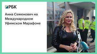 Анна Семенович на Международном Уфимском Марафоне