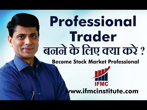 Professional Trader बनने के लिए क्या करे ? l Become Stock Market Professional l IFMC