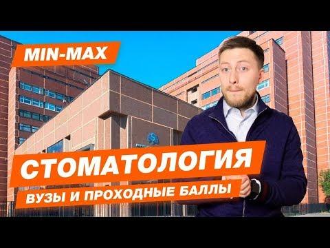 СТОМАТОЛОГИЯ - КАК ПОСТУПИТЬ?   Проходные баллы в вузы Москвы и Питера