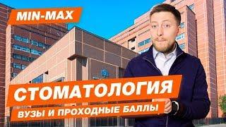 СТОМАТОЛОГИЯ - КАК ПОСТУПИТЬ? | Проходные баллы в вузы Москвы и Питера