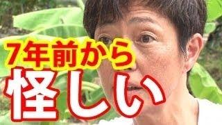 高樹沙耶容疑者について坂上忍「高島礼子の場合と違う」 チャンネル登録...