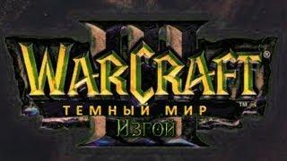 Warcraft 3 Нашествие Мульцидара прохождение. Изгой