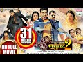 Download Nirahua Chalal Sasural 2 | Dinesh Lal Yadav, Aamrapali Dubey | FULL HD MOVIE - निरहुआ चलल ससुराल 2 MP3 song and Music Video