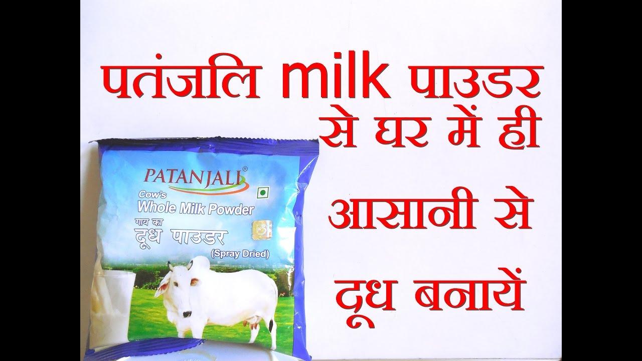 Patanjali Whole Milk Powder Milk Preparation | पतंजलि milk पाउडर से घर में  ही आसानी से दूध बनायें