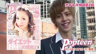 Popteen2014年11月号からスタートした全5回連載『Popteen学園 恋するJK...