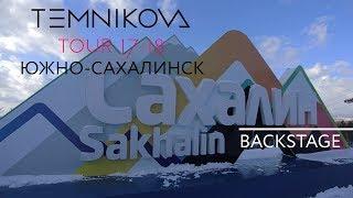Южно-Сахалинск (Backstage) - TEMNIKOVA TOUR 17/18 (Елена Темникова)