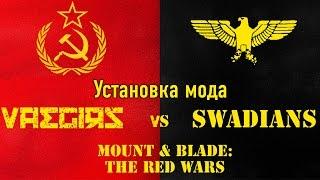 Установка мода The Red Wars, Calradia 1923 на Mount & Blade: Warband