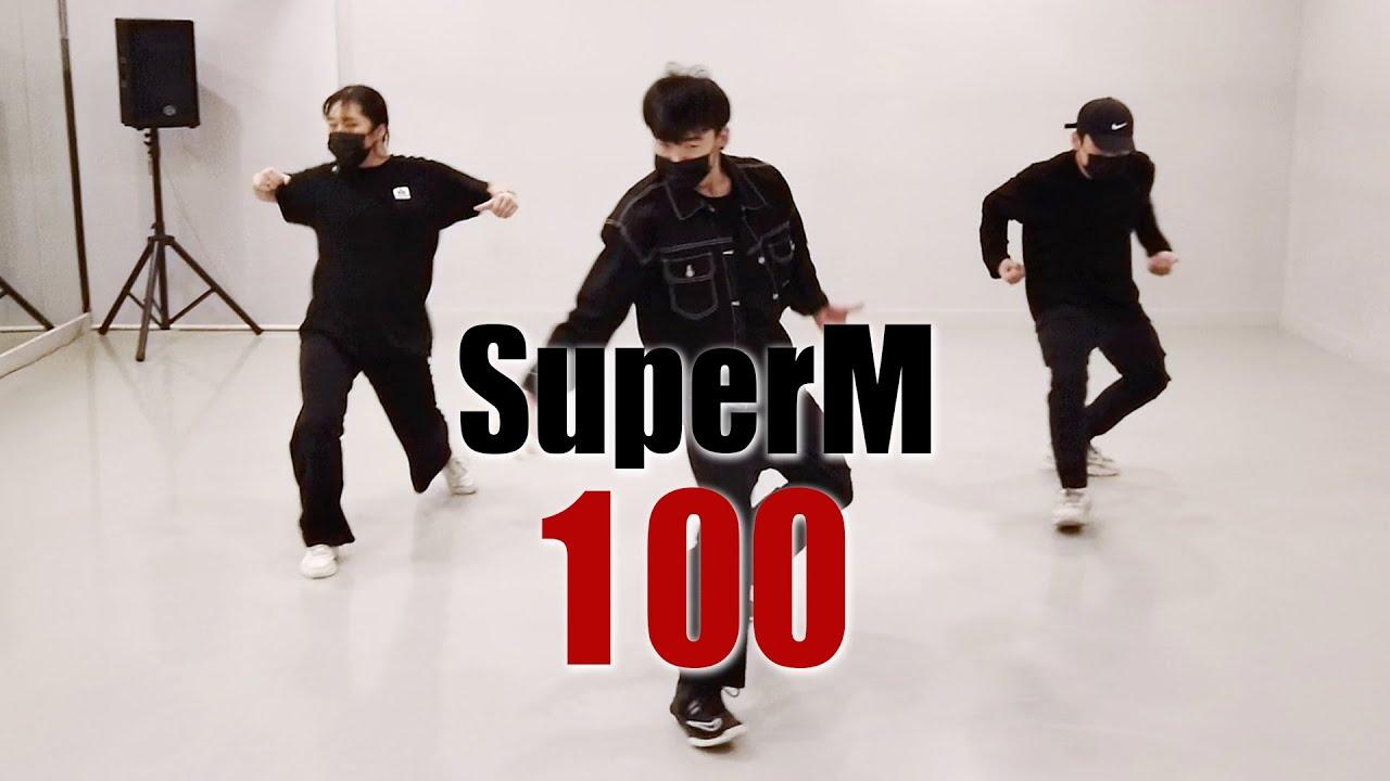 [회원영상] SuperM 슈퍼엠 '100' FULL COVER DANCE 풀커버댄스ㅣPREMIUM DANCE STUDIO (hobby class)
